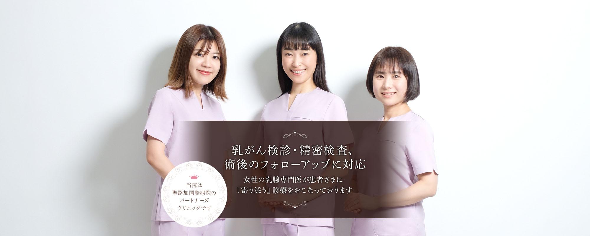 乳がん検診・精密検査、術後のフォローアップに対応